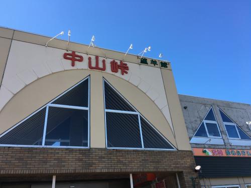 道の駅望洋中山