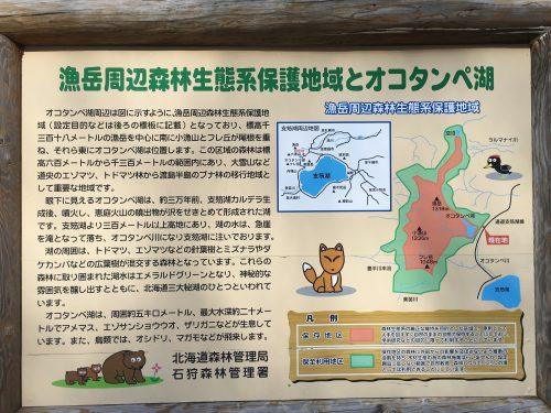 オコタンペ湖の説明が書かれた看板