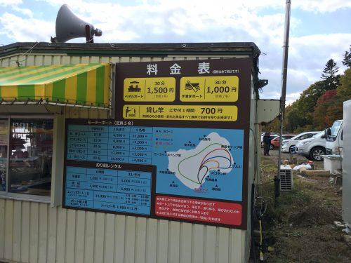 支笏湖観光センター貸しボート料金表