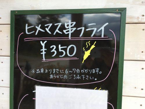 ヒメマス串フライ