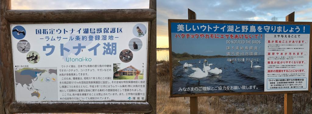 ウトナイ湖の看板2