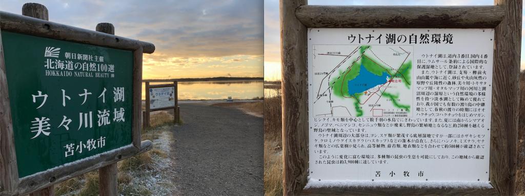 ウトナイ湖の自然環境についての看板
