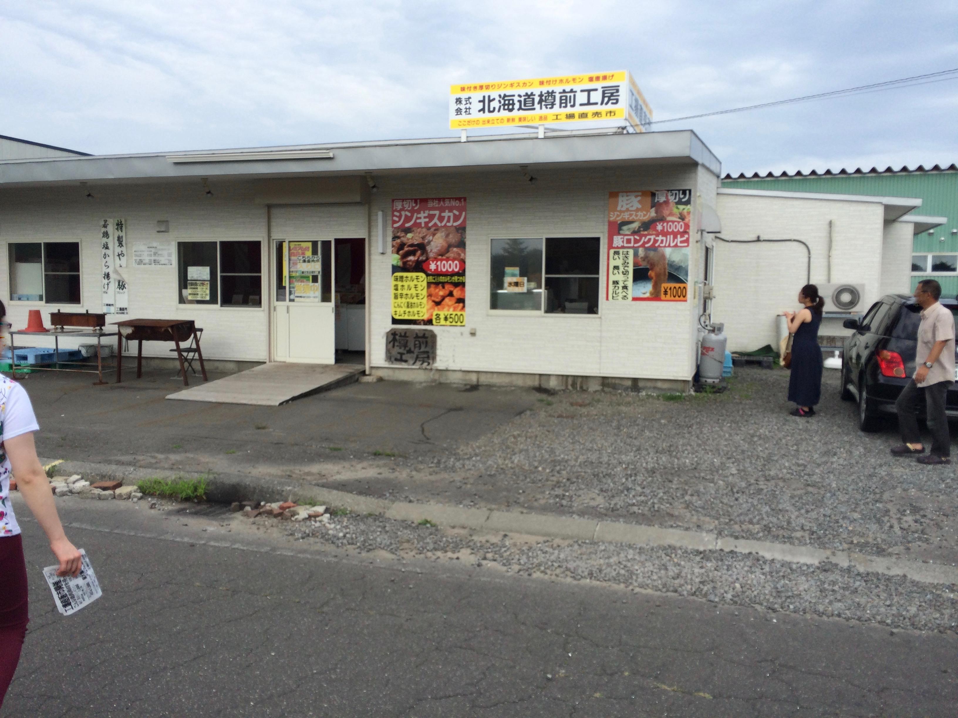 北海道樽前工房