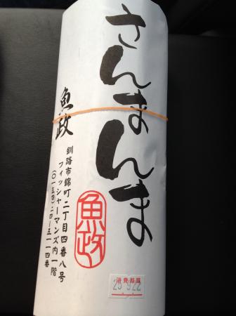 釧路で買ったさんまんま