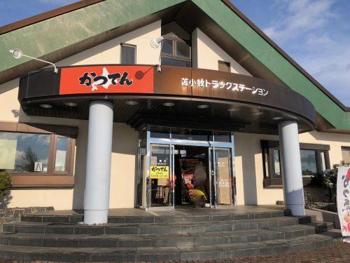 苫小牧ウトナイ店