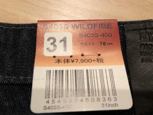 購入した403WILDFIREのサイズ