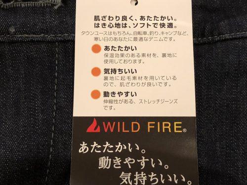WILDFIREの特徴