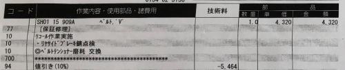 車検の費用詳細2
