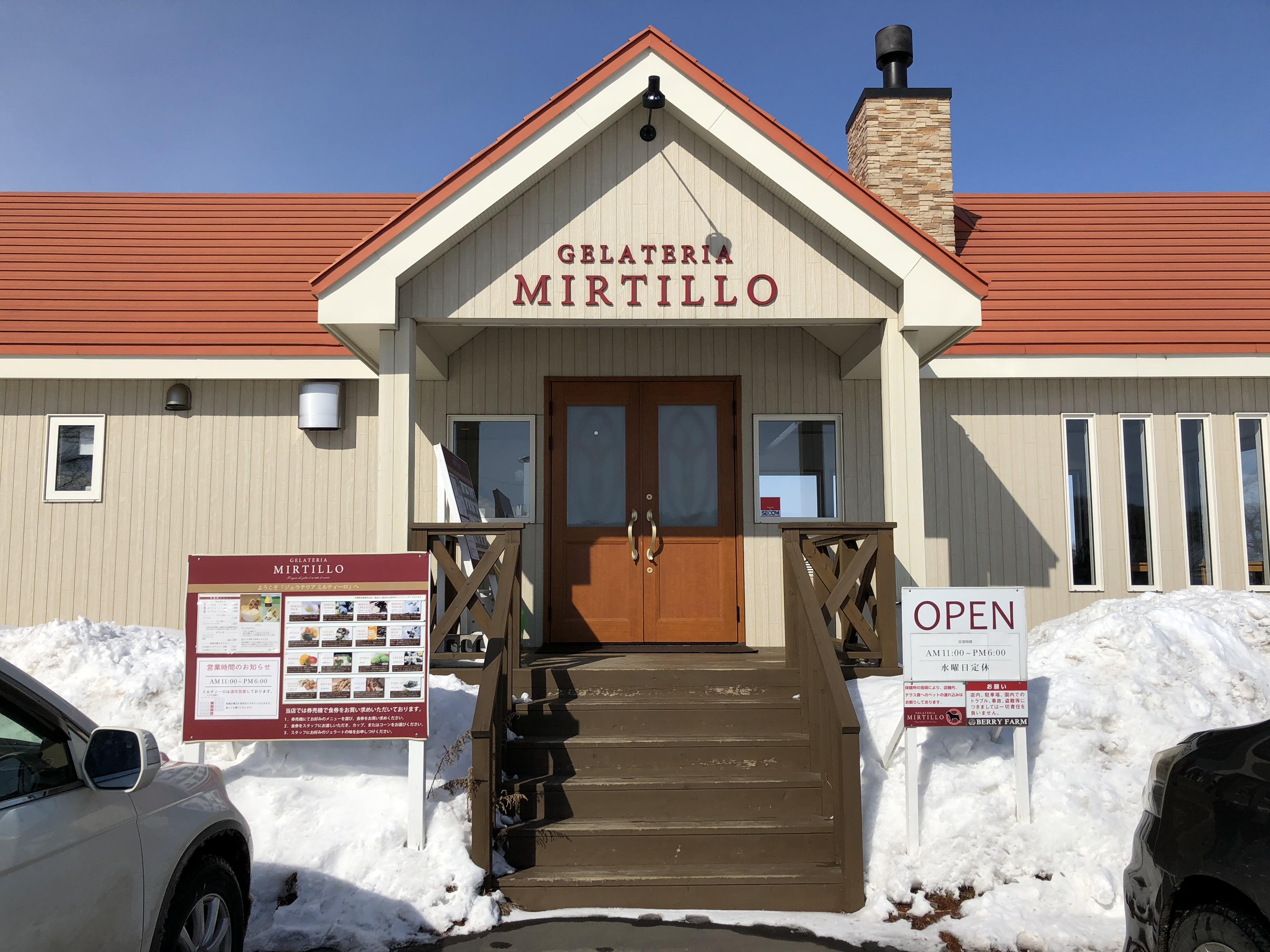 ミルティーロの外観