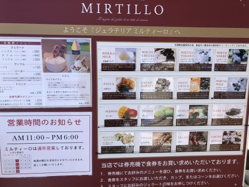 ミルティーロのメニュー