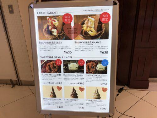 ヌーベルバーグ ルタオ ショコラティエのソフトクリークメニュー