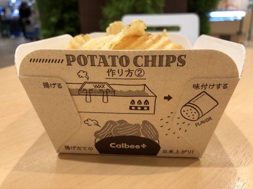 ポテトチップスの作り方2