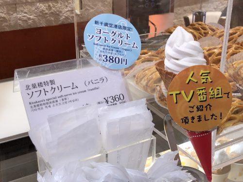 北菓楼のソフトクリームの種類