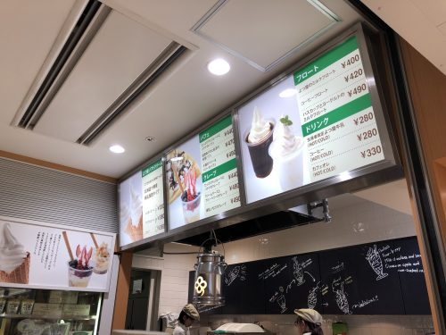 よつ葉のソフトクリームの価格