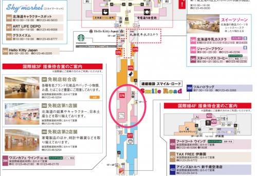 ハッピーフライトカフェの場所のマップ