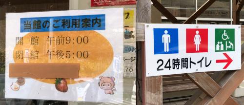 トイレと営業時間