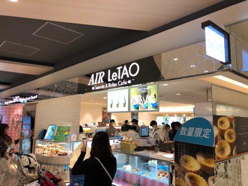 ルタオ新千歳空港店の外観