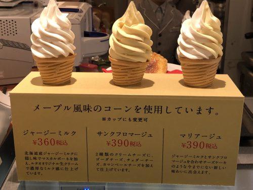 ルタオのソフトクリームの種類
