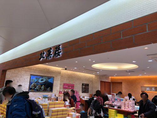 新千歳空港の北菓楼