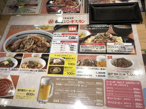 松尾ジンギスカンフードコート店のメニュー