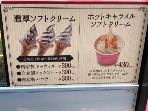 花畑牧場のソフトクリームの種類