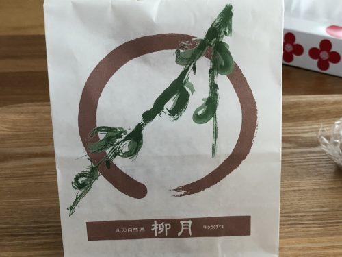 柳月の紙袋