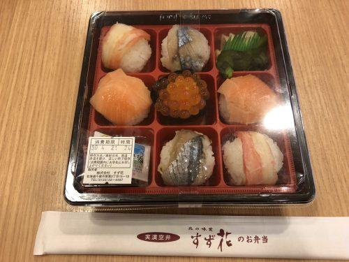 すず花の空弁てまり寿司