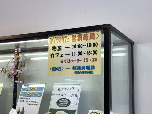 パノラマ館のカフェの営業時間