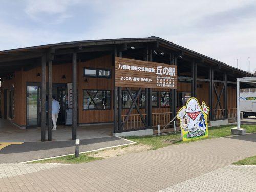 噴火湾の丘の駅