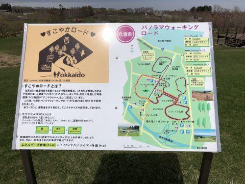 パノラマウォーキングロードのマップ
