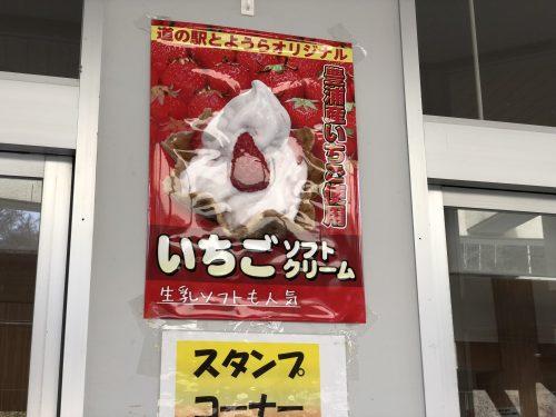 いちごソフトクリームのポスター