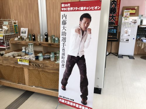 内藤大助さんのパネル