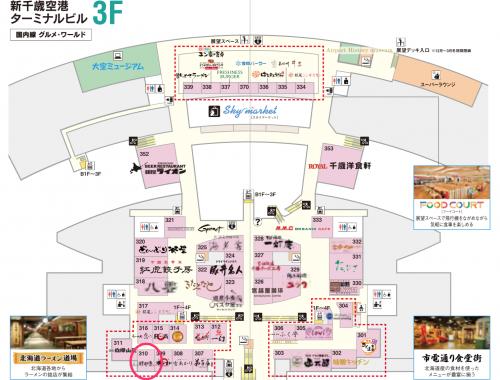 札幌味噌拉麺専門店けやきの場所のマップ