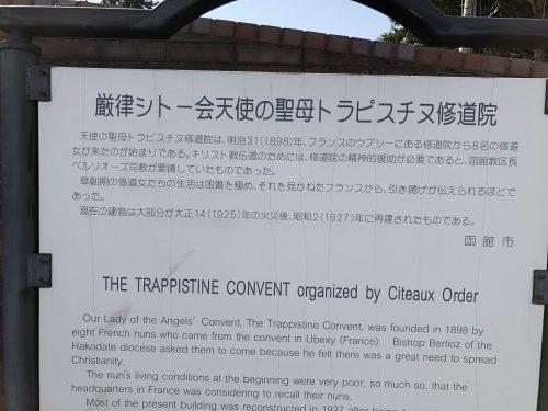 トラピスチヌ修道院について
