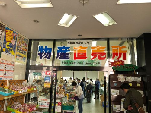 道の駅YOU・遊・もりの物産館
