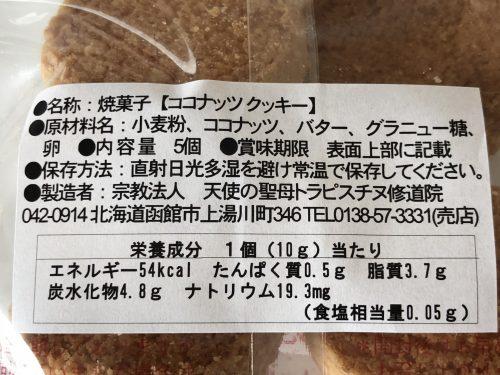 トラピスチヌ修道院クッキーの原材料
