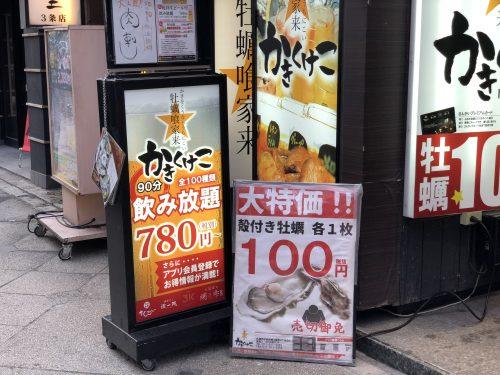 かきくけこの牡蠣の値段
