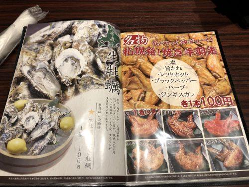 牡蠣と手羽先