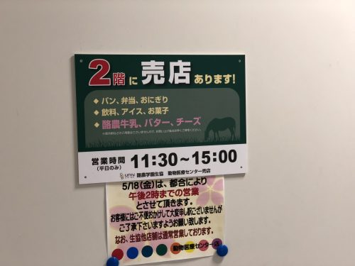 大学病院付属動物医療センター売店の営業時間