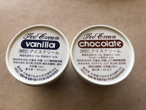 酪農学園大学オリジナルアイスクリーム