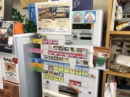 ウトナイ湖の道の駅の券売機