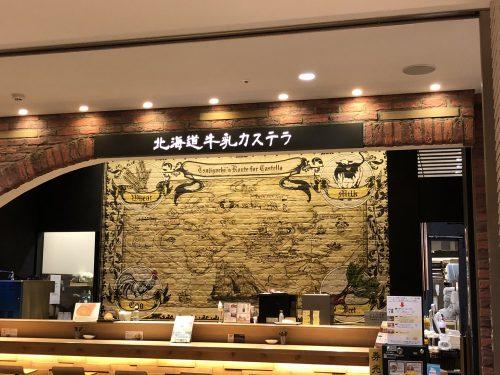 北海道牛乳カステラの牛乳BAR