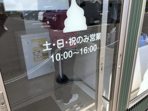 ソフトクリームハウスの営業時間