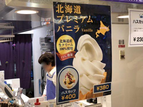 ハスカップ専門店のソフトクリーム