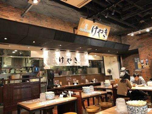 札幌味噌拉麺専門店けやき