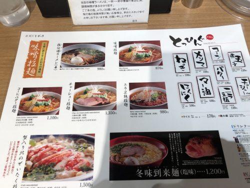 味噌拉麺専門店けやきのメニュー