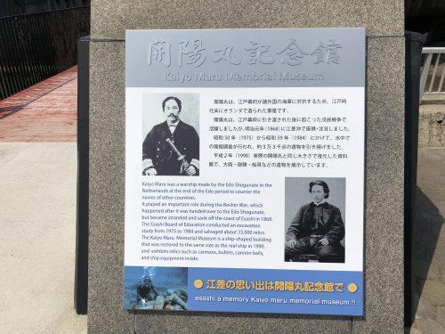 開陽丸記念館