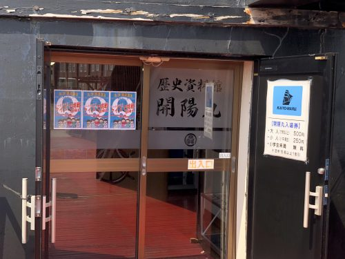 開陽丸記念館の入り口