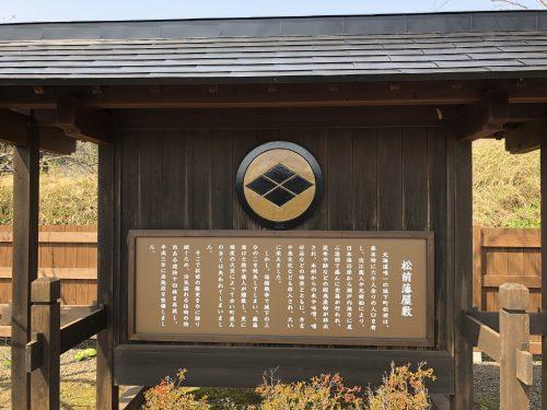松前藩屋敷の歴史