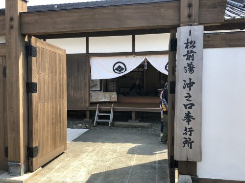 松前藩屋敷の奉行所